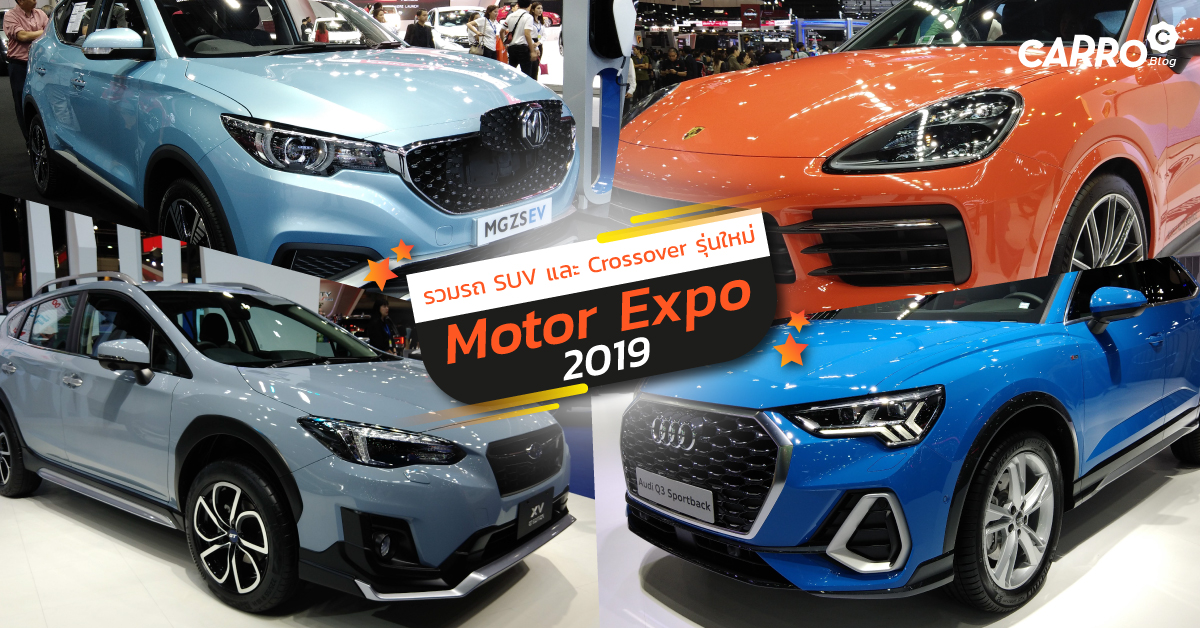 SUV-And-Crossover-In-Motor-Expo-2019
