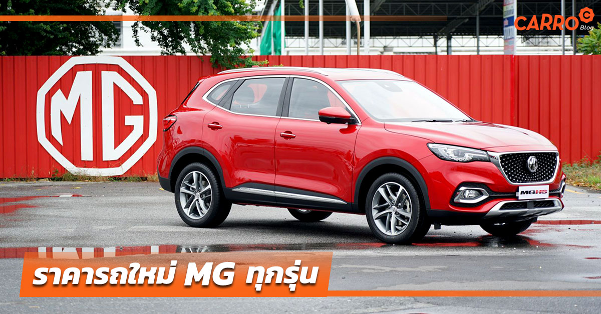 MG-Car-Price-List