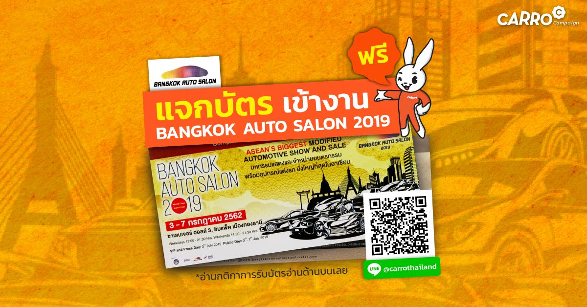 Carro-Ticket-Bangkok-Auto-Salon-2019