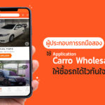 How-To-Use-Carro-Wholesale-Application