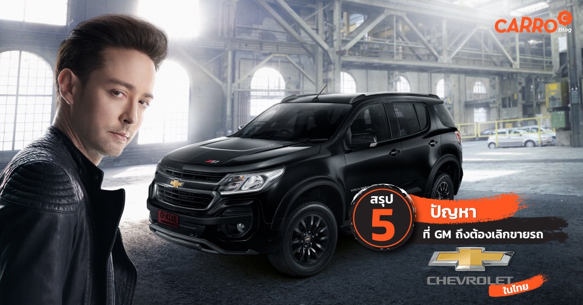 5-Problems-GM-Withdraw-Sales-Chevrolet-In-Thailand