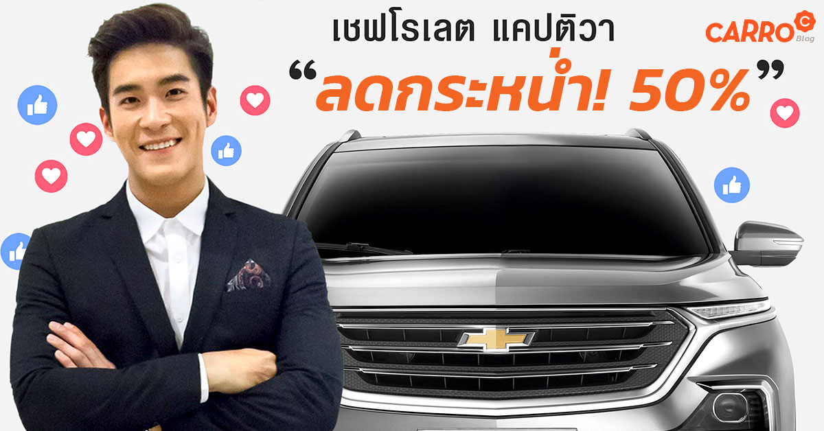 Chevrolet-Thailand-Clearance