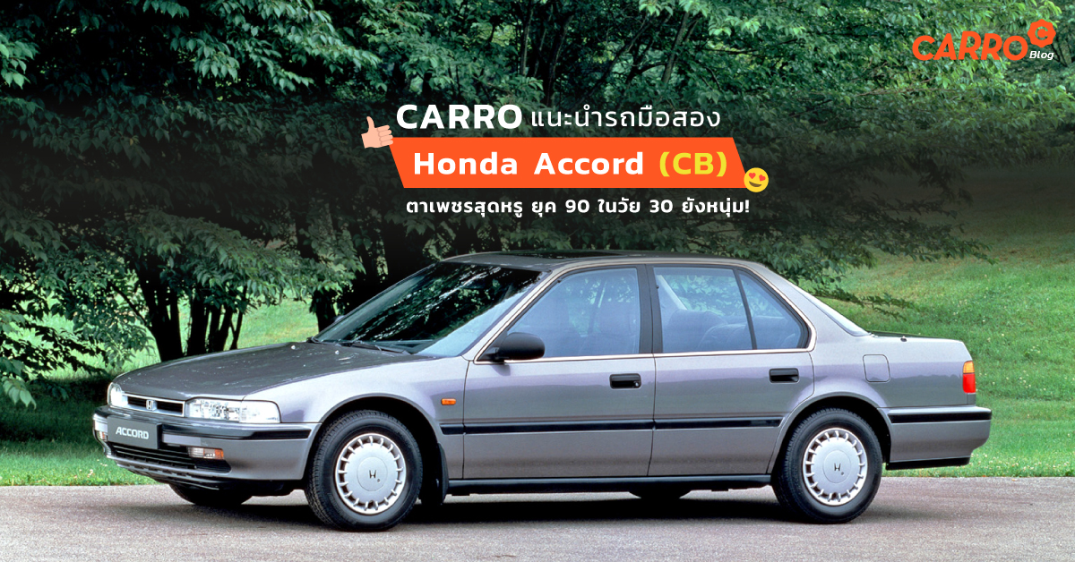 Carro-Honda-Accord-CB