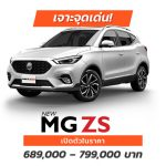 New-MG-ZS-2020
